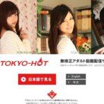 Tokyo-Hot Pass